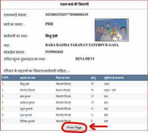 ration card details bihar