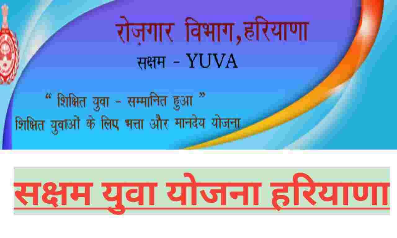 Saksham Yuva Yojana Haryana