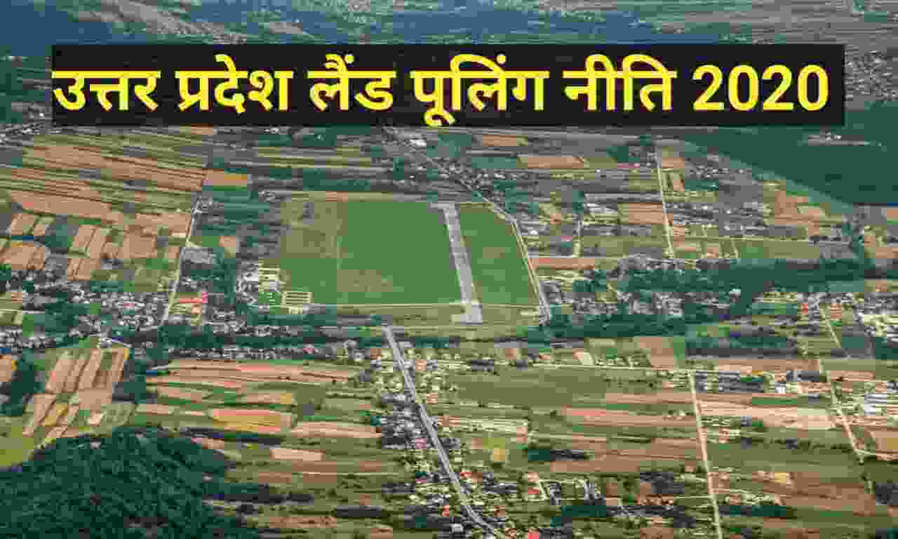 up land pooling policy 2020