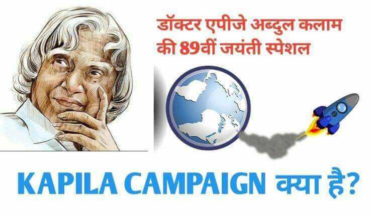 kapila campaign kya hai