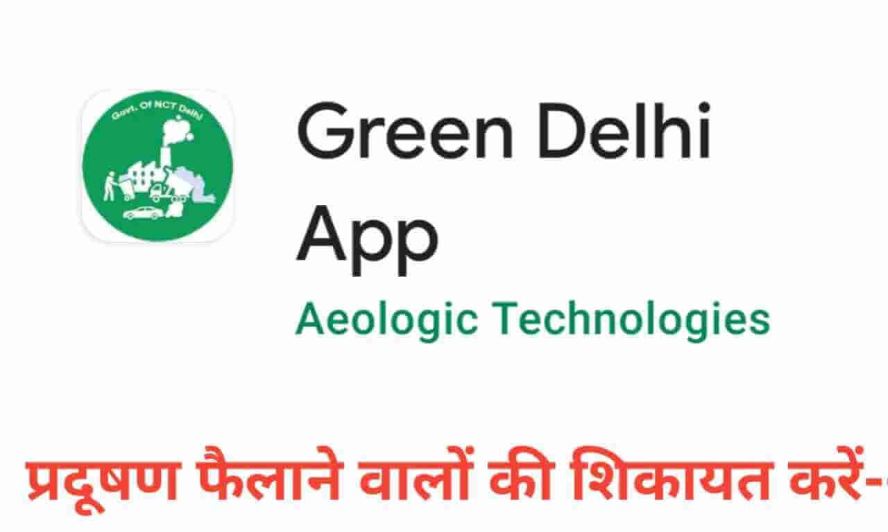 Green Delhi Mobile Application