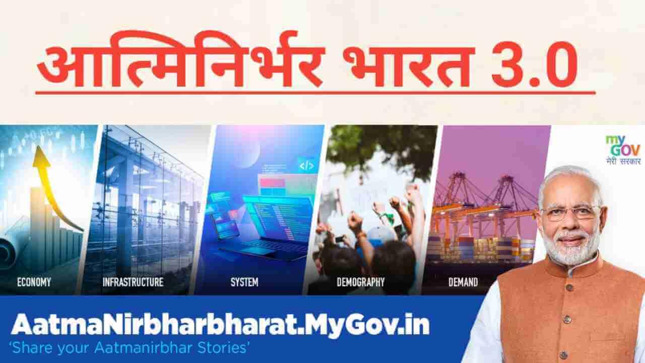 Atmanirbhar Bharat Package 3.0