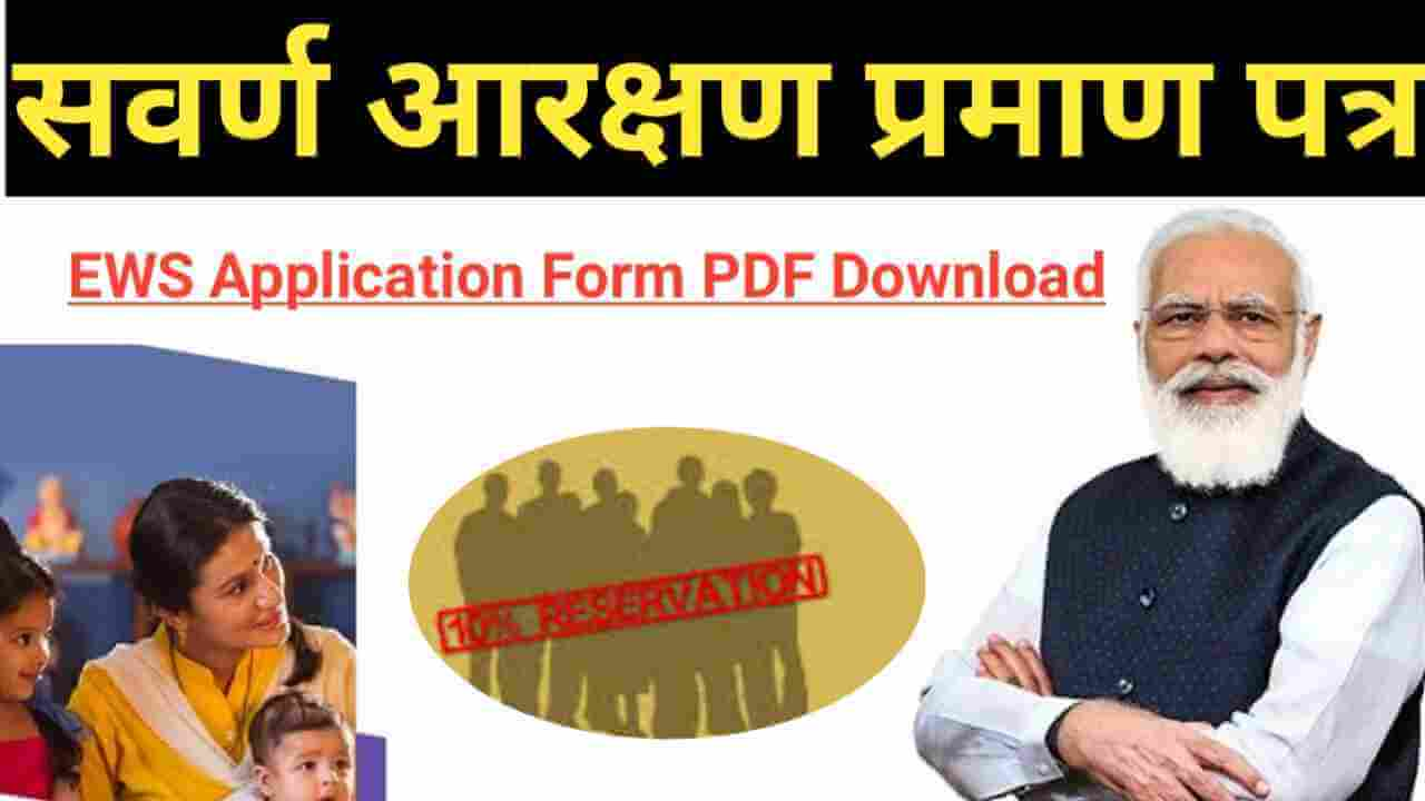 EWS Form PDF Hindi