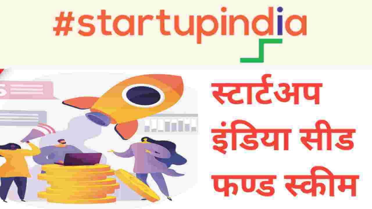Startup India Seed Fund Yojana