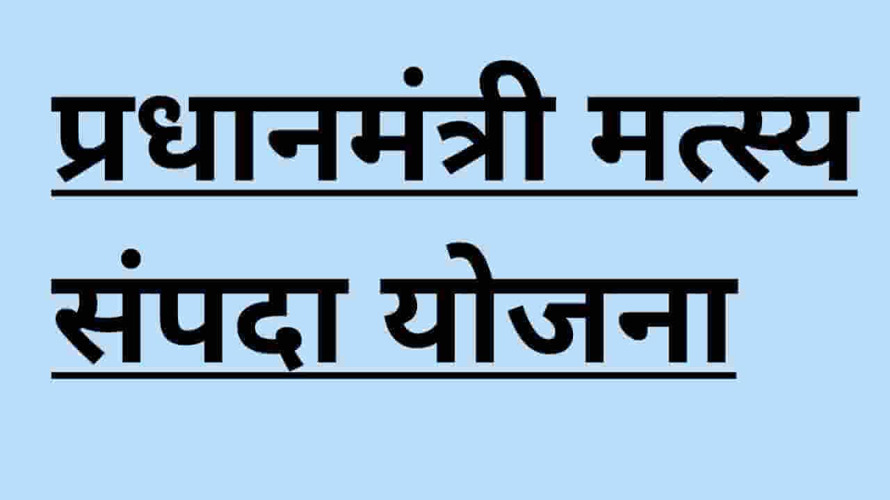 Pradhanmantri Matsya Sampada Yojana