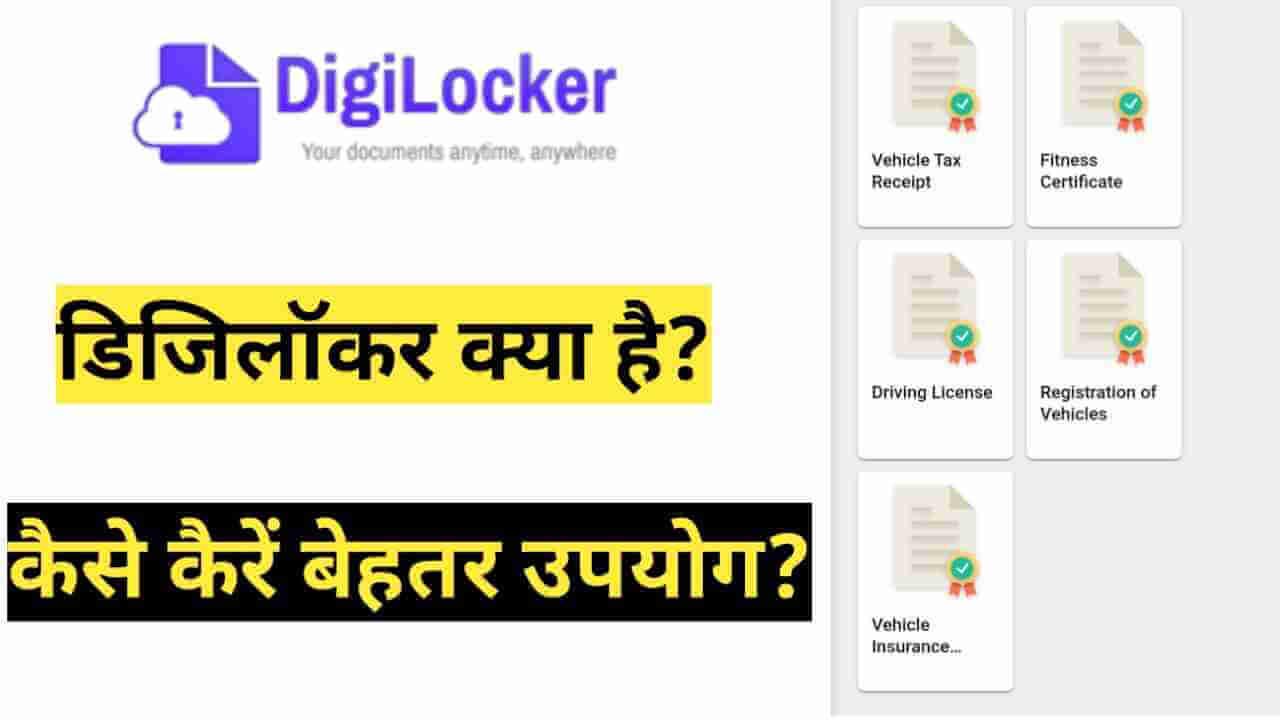DigiLocker Kya Hai?