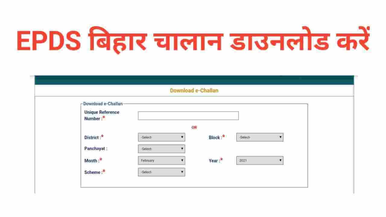 aEPDS Bihar Challan Download