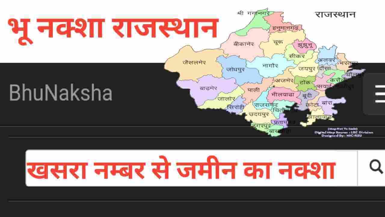 खेत का नक्शा राजस्थान